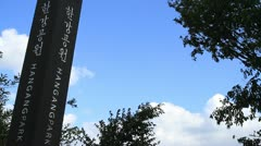 Hangang park sign against blue sky Stock Footage