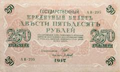 Stock Photo of old ussr banknotes