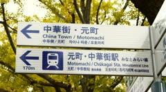 Japan - Yokohama Chinatown Sign - Motomachi - HD Stock Footage