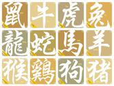 12 Chinese zodiac signs Stock Illustration