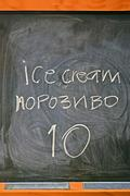 Price for icecream writed by white chalk on blackboard, trade Stock Photos