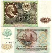 Soviet denomination advantage of 50 rubles Stock Photos