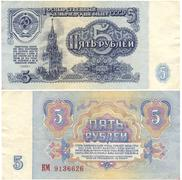 Russian soviet five rubles Stock Photos