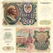 soviet old denomination advantage of 200 rubles - stock photo