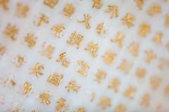 Ancient chinese hieroglyphs on the marble wall Stock Photos