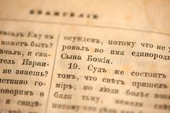 the gospel in old russian language - stock photo
