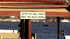 Dubai, Deira Old Souq station Stock Footage