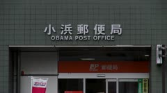 Obama Post Office Stock Footage