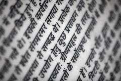 Hindi religious text on white marple wall Stock Photos