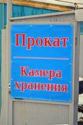 rental, storehouse as text on russian language - stock photo