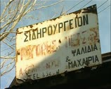 Sign, old Greek Cypriot shop sign Nicosia, Cyprus Stock Footage