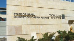 Israel ministry of foreign affairs - stock footage