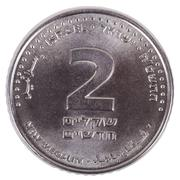 Stock Photo of isolated 2 shekels - tails frontal