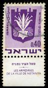Israeli stamp - netanya city emblem Stock Photos