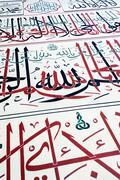 Arabic calligraphy in Ulu Mosque in Bursa Turkey - stock photo