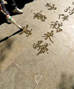 Water calligraphy Stock Photos