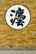 chinese ideogram on a wall - stock photo