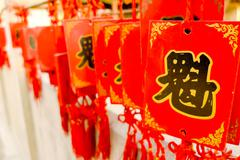 blessing tablets in a temple in pingyao - stock photo