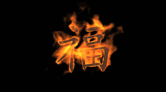 "Burning Chinese character ""fu"",fire text. Stock Footage"