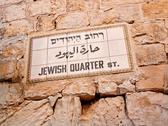 Jewish quarter Stock Photos