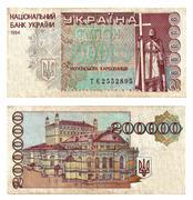 ukrainian currency - stock photo