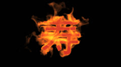 """burning Chinese character """"Longevity"""",china aged people birthday blessing sign. - stock footage"""