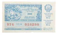 Soviet Christmas lottery - stock photo