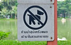No dog and cat sign in park Stock Photos