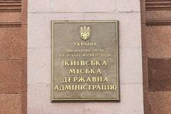 Building of the State Duma in Kiev - stock photo