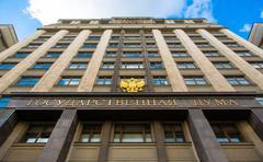 Stock Photo of State Duma of Russian Federationon
