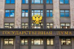 State Duma of Russian Federationon - stock photo