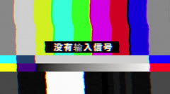 Noisy TV Color Bars & No Signal Chinese Text - Loop - stock footage
