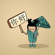 Hello from china  people design Stock Illustration