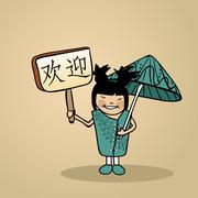 Welcome to china people design Stock Illustration