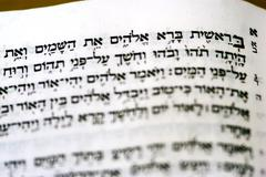 Torah hebrew book genesis Stock Photos
