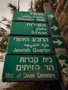 Stock Footage - signage in Israel  - multi language Stock Photos
