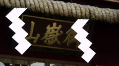 Japanese Shrine Zoom Out Stock Footage