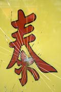Broken window glass, Chinese character, close up - stock photo
