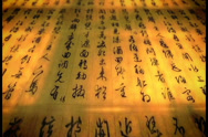 Stock Video Footage of Ancient Eastern script, Japanese letters, sacred wisdom, click for HD