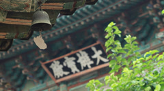 Wind bell and main hall board in temple Stock Footage