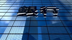 Bank building with Ginkou(bank) word in Japanese Kanji alphabet. Stock Footage