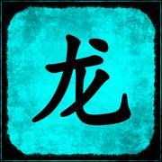 dragon - chinese astrology - stock illustration