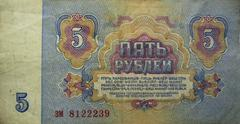 Five roubles ussr isolated on the white background Stock Photos