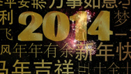 Stock Video Footage of 2014 Chinese New Year with Chinese Season Greetings of Well Wishes