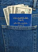 afghanistan passport and dollar bills in the back jeans pocket - stock photo