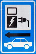 sign for loading electric car - stock photo