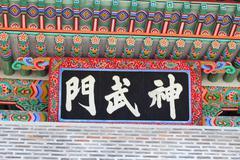 Korea0006 Stock Photos
