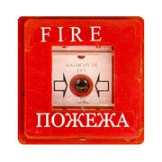 red fire alarm - stock photo