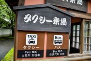 Stock Photo of taxi and bus stop sign in japan