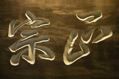 Japan Kobe Kiku-Masamune Sake Brewery Museum Carved calligraphy close-up - stock photo